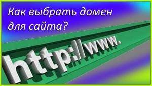 Раскрываем все тайны и секреты Как правильно выбрать и где лучше покупать домен для своего сайта.