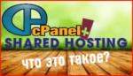 Shared hosting Cpanel что это такое!?
