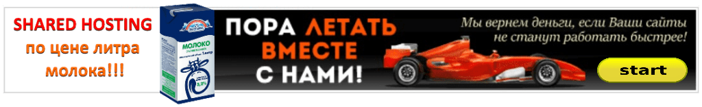 АдминВПС Виртуальный хостинг по цене литра молока!