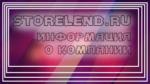 Информация о компании Storeland.ru