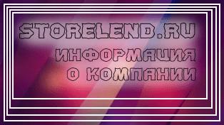 Информация о компании Storelend.ru. Контакты, реквизиты, цены, тарифы и другая полезная информация.