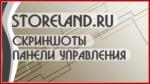 Storeland.ru: Скриншоты админки