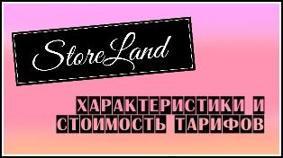 Узнайте стоимость и характеристики тарифов для конструктора сайтов Стореланд.ру.