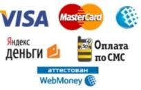 Конструктор интернет-магазинов Адвантшоп.нет способы оплаты.