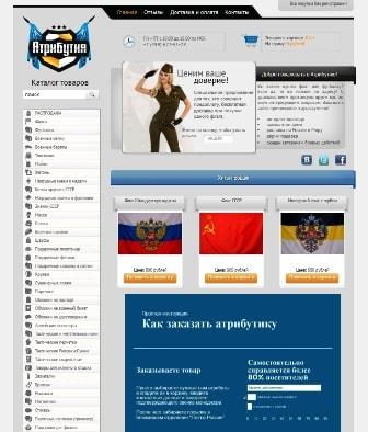 konstruktor-saitov_magazin_atributia