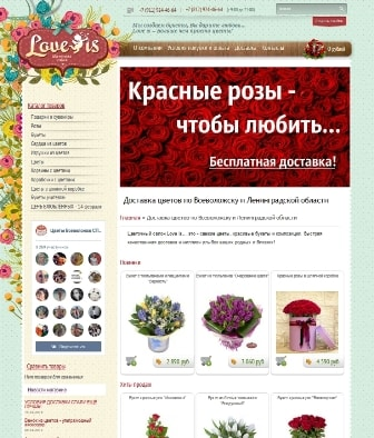 magazin-sodanniy_na_storelend_love-is