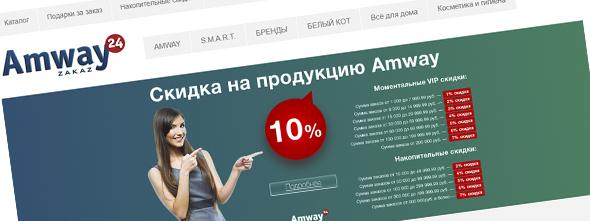 Занимаетесь сетевым маркетингом? Создайте собственный онлайн-магазин что-бы повысить свои продажи и увеличить доход в два клика мышки. Создайте ваш Магазин продукции «Amway».