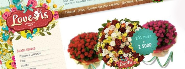 Создайте собственный магазин по продаже цветов Магазин цветов«Love is».