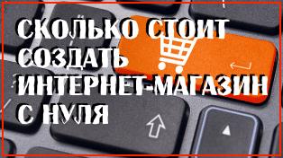 Отвечаем на вопрос сколько может стоить создание онлайн-магазина и какой конструктор сайтов выбрать под запуск магазина по доступным ценам.