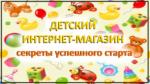«Детский интернет-магазин» — секреты успешного старта!