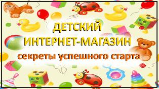Давайте разберёмся где лучше создать детский интернет магазин по продаже детской продукции, что выбрать Движок или Конструктор сайтов!?