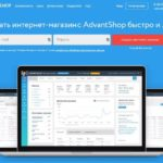 АдвантШоп.нет создание интернет-магазинов под ключ для всех желающих