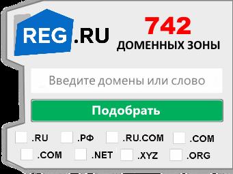 Скидка до 97% на самые популярные международные домены