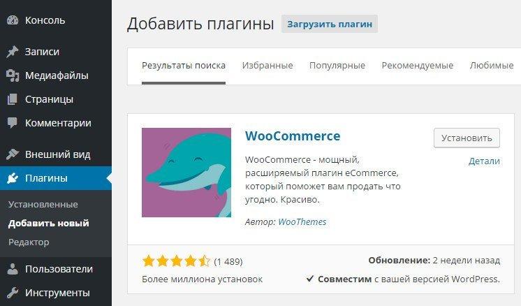 Находим плагин WooCommerce в официальном дипозитории WordPress