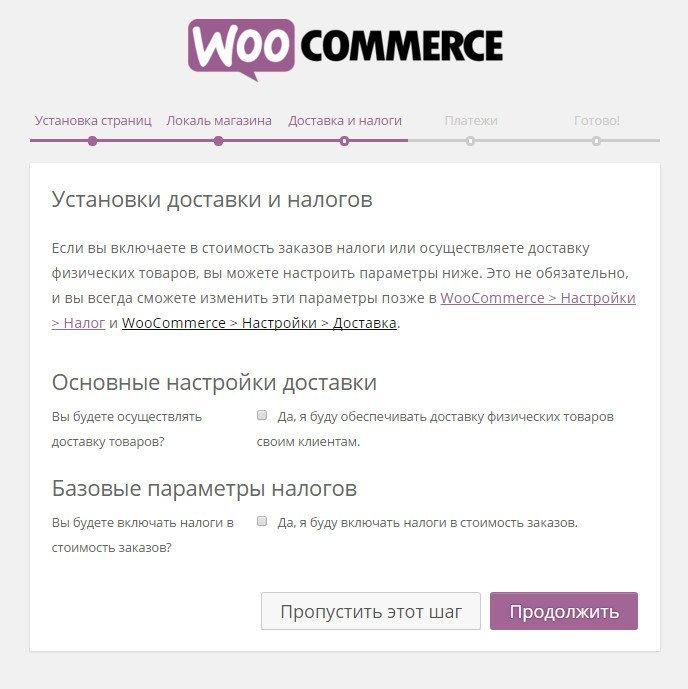 """WooCommerce - настраиваем пункт """"налоги"""". Его можно и пропустить"""