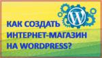 Как создать успешный магазин на WordPress?