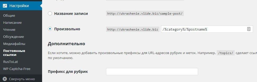 WooCommerce плагин интернет-магазина, исправляем ошибку 404.