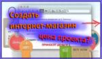 Хочу Создать интернет-магазин — цена проекта?