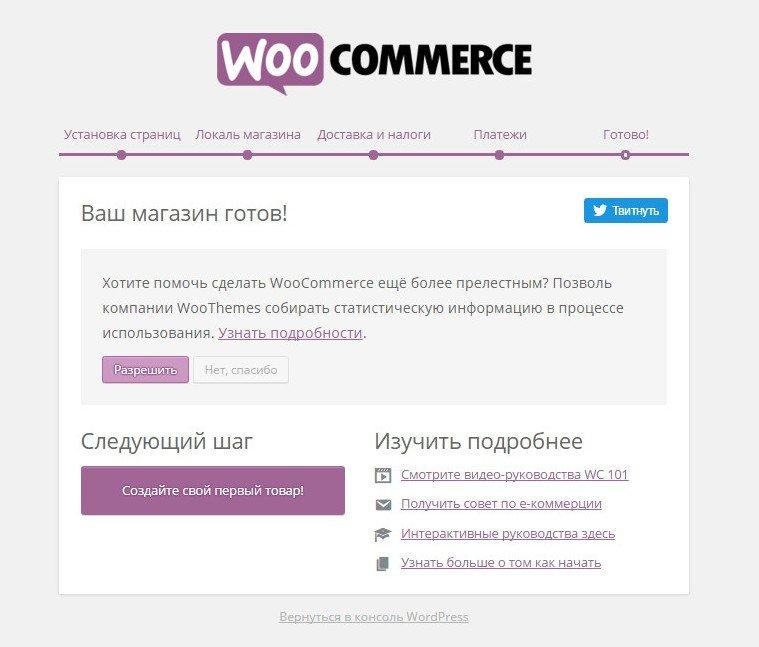 Ваш магазин с WooCommerce на WordPress готов