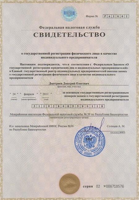 Фото образец Свидетельства о регистрации Индивидуального предпринимателя для запуска интернет магазина
