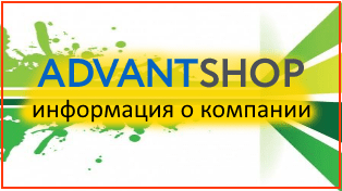 Информационная страница компании AdvantShop