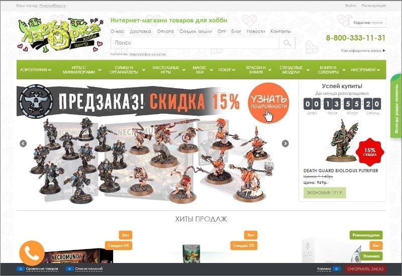 goodork.ru магазин для любителей хобби