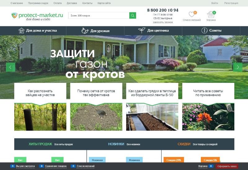 Protect-market.ru – интернет-магазин товаров для дачи и строительства