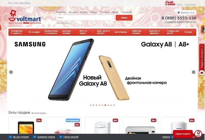 Интернет-магазин бытовой техники voltmart.su
