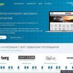 parts-soft.ru - конструктор сайтов заточенный под создание интернет магазинов автозапчастей