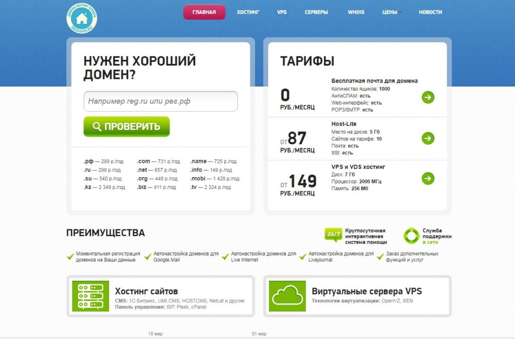 Регмаин.ру главная страница