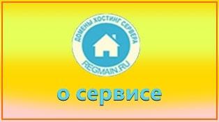 regmain.ru информация о компании