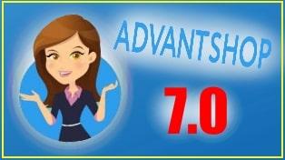 АдвантШоп версия 7.0